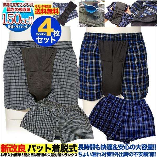 失禁パンツ 4枚セット 尿漏れパンツ 男性用 メンズ 男性用 吸収量150cc 尿漏れ対策、失禁対策に 綿100% パッド取り替えタイプ