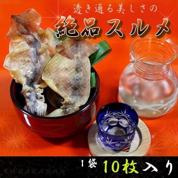 透き通る美しさの絶品スルメ(10枚)|karakaraboshi