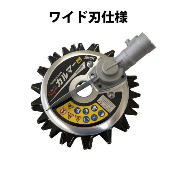 刈払機用アタッチメント スーパーカルマーPROワイド刃仕様 ASK-V28 karasawanouki