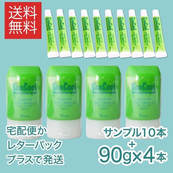 歯磨き粉フッ素ウエルテックジェルコートF90g4個セットサンプル10本付きあすつく対応消化