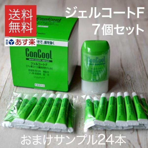 歯磨き粉フッ素ウエルテックコンクールジェルコートF90g7個セットサンプル24本つき消化