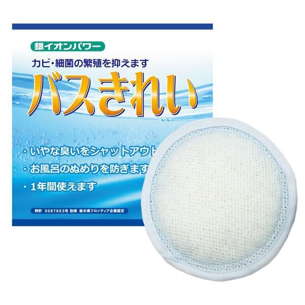 お風呂掃除グッズ バスきれい お風呂に入れるだけでカビ・細菌の繁殖を抑えます|karayasa