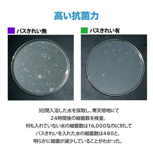お風呂掃除グッズ バスきれい お風呂に入れるだけでカビ・細菌の繁殖を抑えます|karayasa|03
