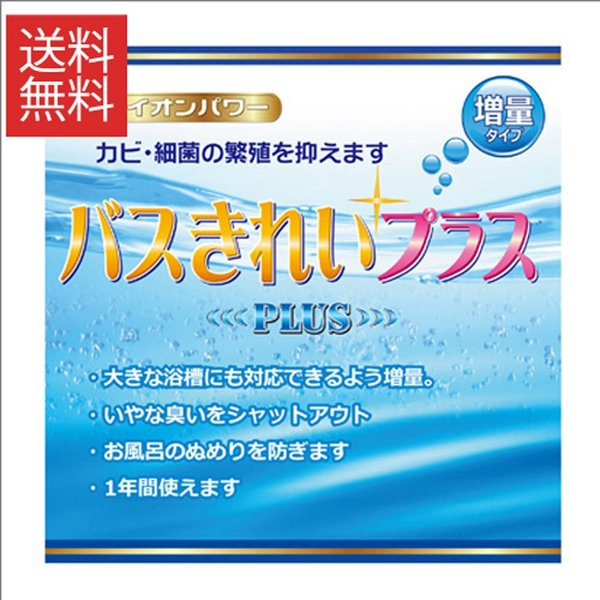 お風呂掃除 バスきれいプラス お風呂に入れるだけでカビ・細菌の繁殖を抑えます 銀イオンパワー  Ag+ 送料無料 あすつく対応|karayasa