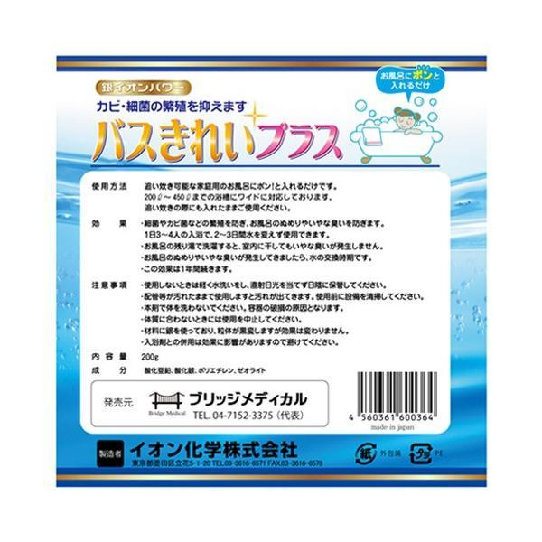 お風呂掃除 バスきれいプラス お風呂に入れるだけでカビ・細菌の繁殖を抑えます 銀イオンパワー  Ag+ 送料無料 あすつく対応|karayasa|03
