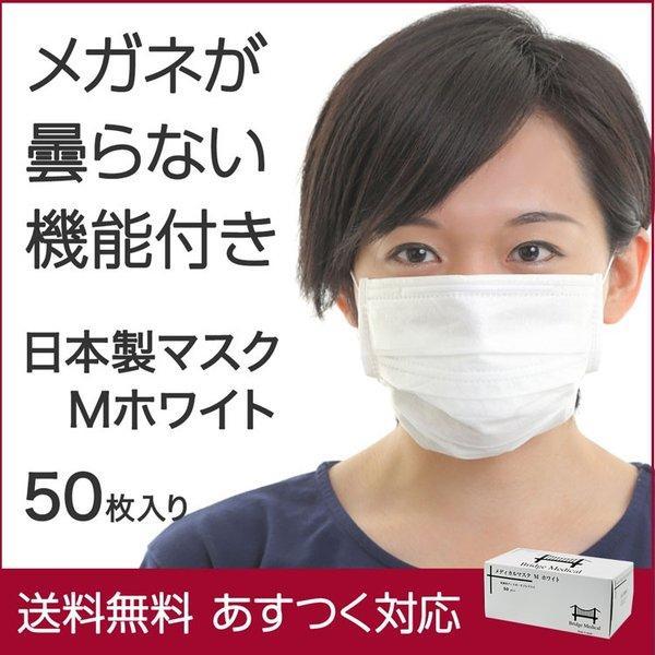 あすつく サージカルマスク ブリッジ メディカルマスク Mホワイト 50枚入 風邪 日本製 メガネが曇らない花粉対策 使い捨て 医療用 立体 マスク|karayasa