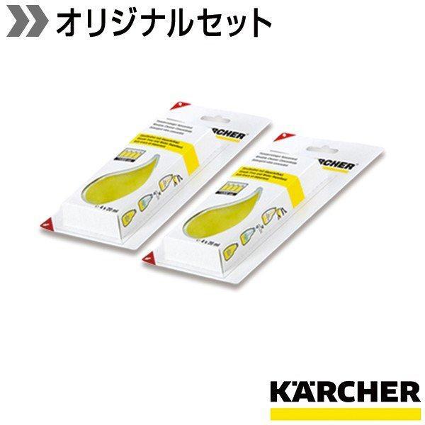 【送料無料】ケルヒャー 窓ガラス用洗浄剤 2箱セット