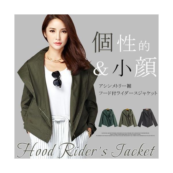 セール ジャケット  ブルゾン コート ライダース パーカー  ライトアウター 長袖 送料無料|karei-fuku