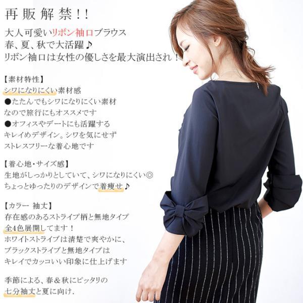 ブラウス トップス ボーダー  リボン袖 ストライプ柄  七分袖 立体感 春夏 母の日 karei-fuku 02