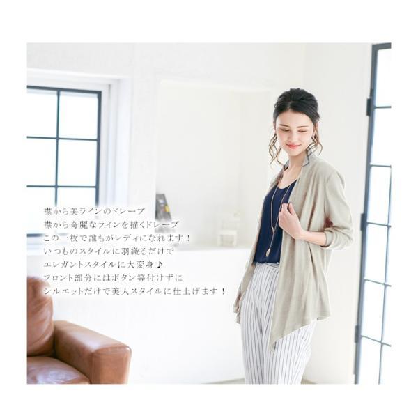セール 新作   春 ドレープ カーディガン ニットカーデ ミディアム丈 無地 長袖 体型カバー エレガント|karei-fuku|05