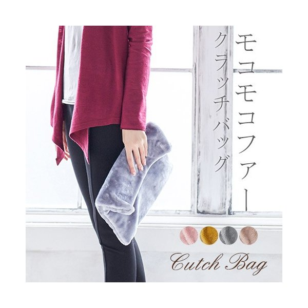 セール モコモコ ファークラッチバッグ 手持ちバッグ ハンドバッグ バッグ レディース 送料無料 karei-fuku