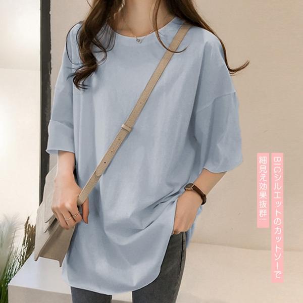 ビッグTシャツ ビックTシャツ Tシャツ 大きい ゆるい ビックサイズ シンプル 半袖 トップス【10-14日発送予定(土日祝除く)】|karei-fuku|03
