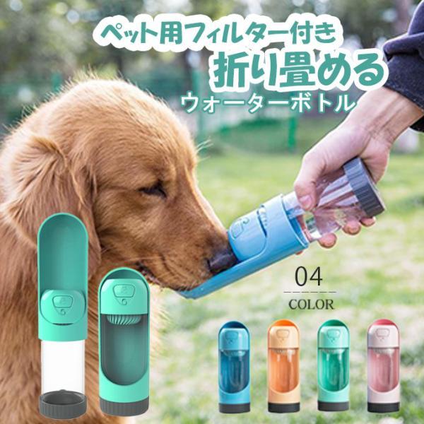 ペットウォーター 折り畳める ペットグッズ ボトル 犬グッズ ペット用品 ペット 水 水飲み ボトル 犬 ペットボトル ペット