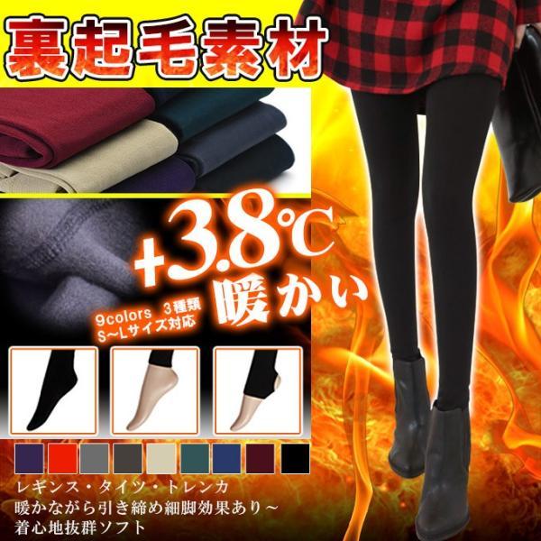 パンツ  裏起毛タイツ 裏起毛レギンス レギパン トレンカ裏起毛レディース 暖かい 春新作 送料無料|karei-fuku