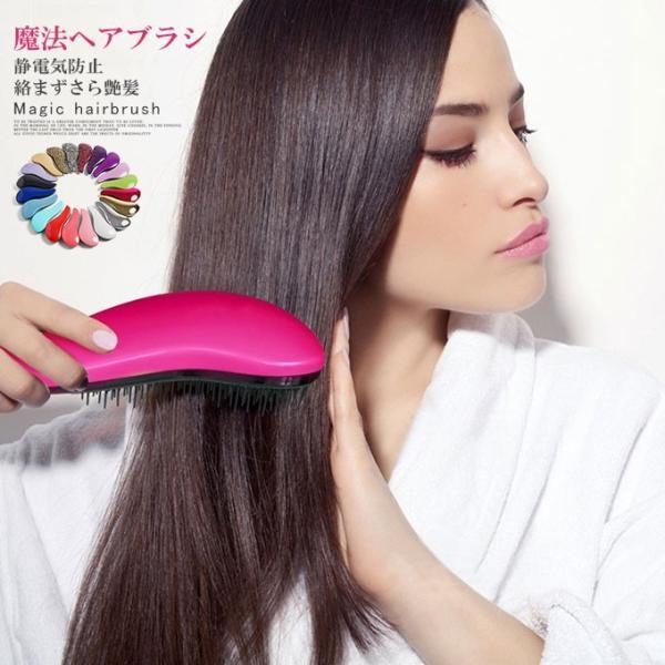 さら艶ヘアブラシ 魔法 絡まない ケア ヘアブラシ ウエーブ ヘアー ケア 頭皮ケア ブラッシング 艶髪 メタリック くし エクステンション karei-fuku
