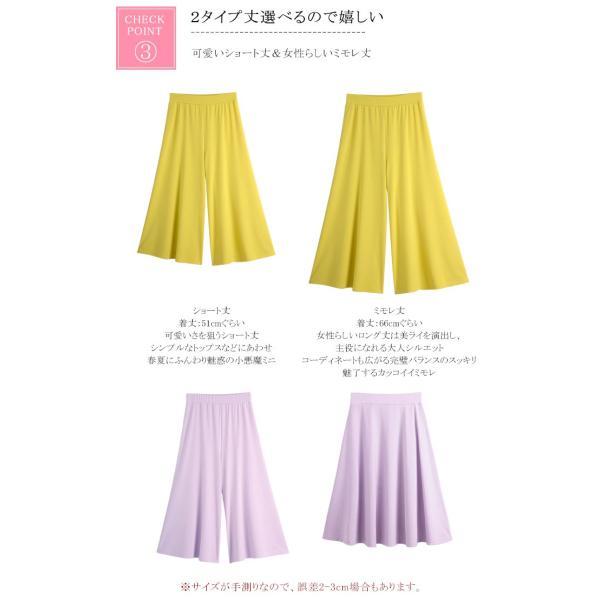 フレアスカート ガウチョパンツ ミモレ丈|karei|05