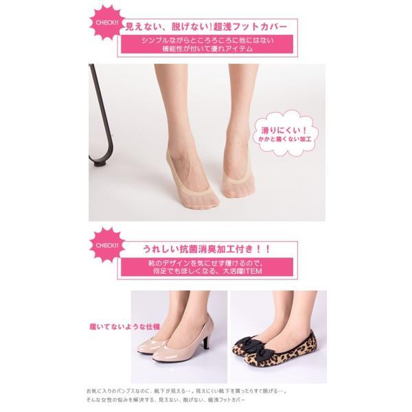 ソックス 靴下 フィットカバー インソックス 浅口 伸縮性 無地 シリコン付き かかと痛くない 滑りにくい|karei|02