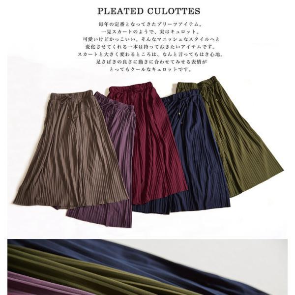 プリーツ スカーチョ ウエストゴム ロング ポトムス ワイドパンツ ガウチョパンツ シンプル 新春セール|karei|02