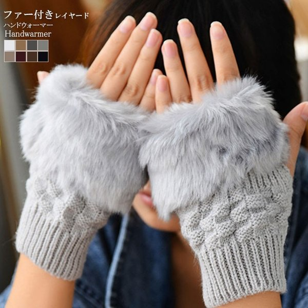 ファー付き ハンドウォーマー 手袋 グローブ エレガンス 暖かい 防寒 デスクワーク|karei