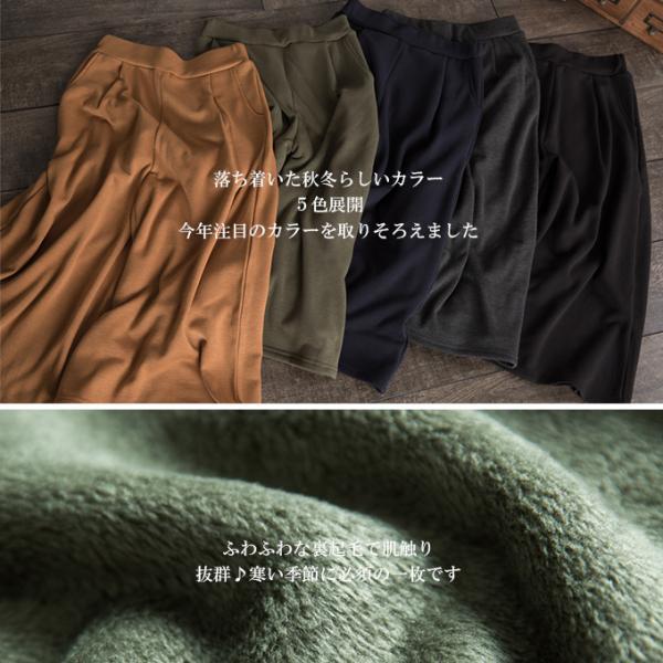 ワイドパンツ 裏起毛 スカート スリットスカンツ ガウチョパンツ ぬくもり、ロング スカート 無地 ワイドパツ  7分丈   新春セール 一部即納|karei|18