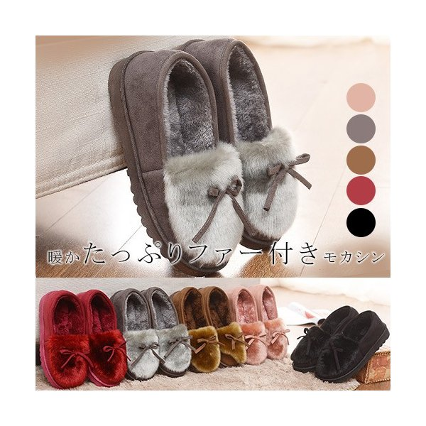 モカシューズ スエードタッチ ファー リボン 包み込み 滑りにくい 3センチヒール 5色 暖かい レディース 新春セール|karei