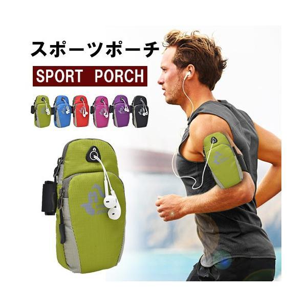 iPhone ポーチ  スポーツポーチ/アームバンド/スポーツケース/ボディバッグ/ジョギング/マラソン/ウォーキング/アウトドア/登山/ハイキング|karei