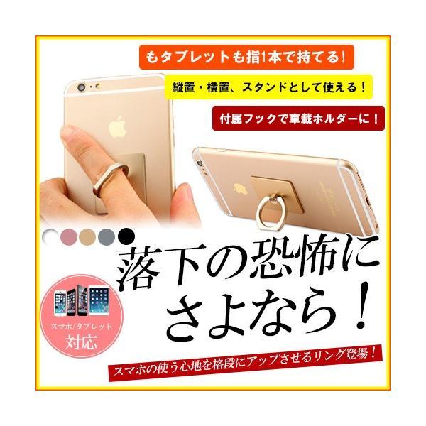 バンカーリング スタンドにもなる落下防止ホールドリング スマホやタブレットに!ホルダー 指輪型 iPad iPhone系列 Android 各種対応 |karei