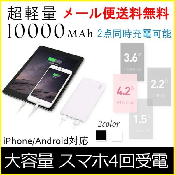 大容量 モバイルバッテリー 軽量 10000mah  極薄 高品質 軽量  iPhoneX iPhone8 iPhone8Plus huawei iPhone7 各機種対応可【PSEマーク付】 karei