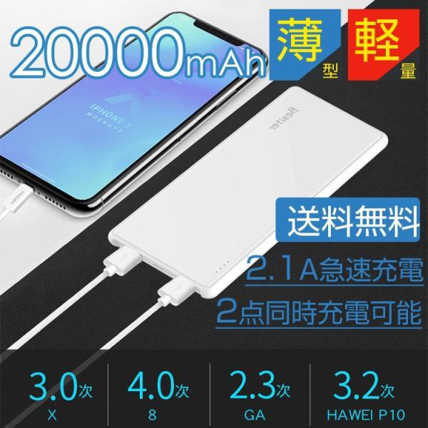 【PSEマーク付】モバイルバッテリー 大容量 軽量 20000mah  極薄 高品質 軽量  X 8 6 plus 6 6s  8Plus huawei 7 GALAXY Xperia各機種対応可|karei
