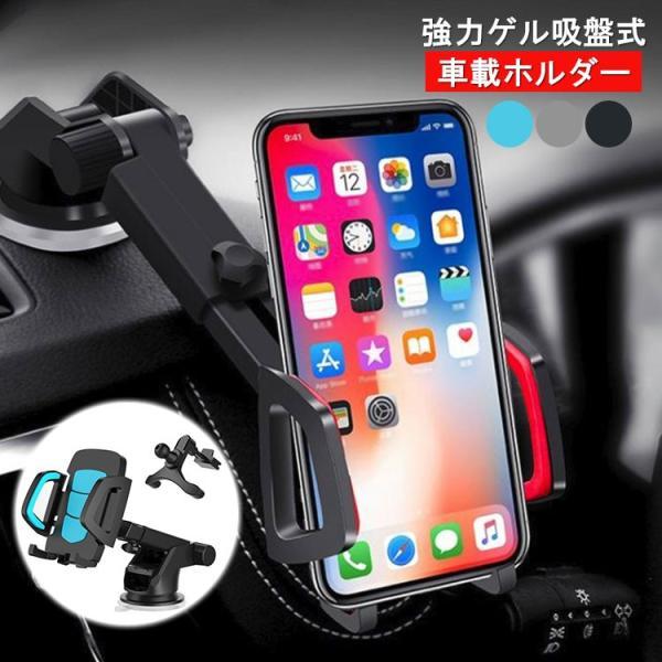 スマホホルダー 車 スマホスタンド スマホ ホルダー 携帯ホルダー iPhone11 iPhone11 Pro iPhone11 Pro Max iPhone iPhoneX HUAWEI各種機種対応|karei