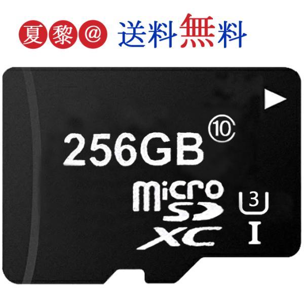 マイクロsdカード microsdカード 256GB class10 A1  U3 プレミアム会員【メール便で送料無料】即納|karei