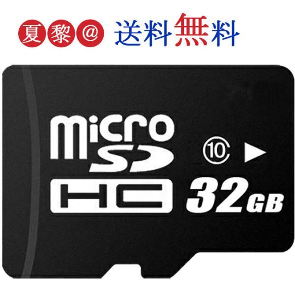 SDカード 32GB マイクロSDカード microSDHC プレミアム会員 即納 ポイント消化|karei