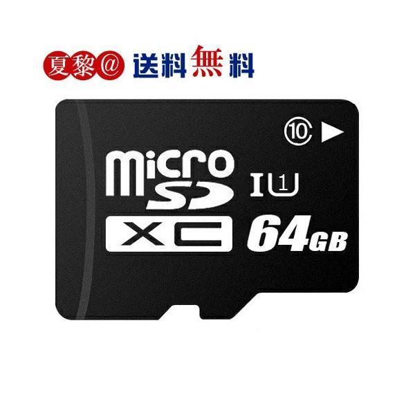microSDカード 64GB マイクロSDXCカード Class10 u1 超高速  ポイント消化!|karei