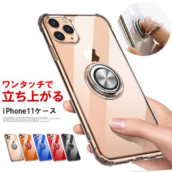 iPhone11 ケース 【ワンタッチで立ち上がるリング】iphone 11 カバー iPhone11 Pro iPhone11 Pro Max リング付 耐衝撃 一部即納 karei