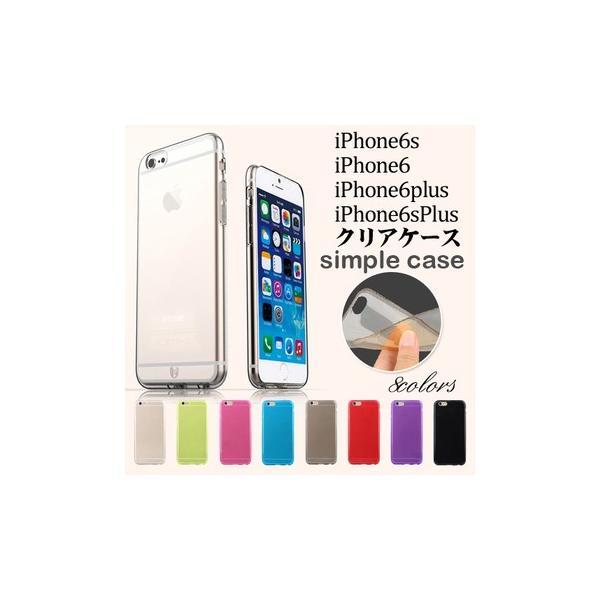 iPhone6/6s iPhone6s iPhone6sPLUS ソフトケース TPU素材 シリコンケース iPhone クリアケース クリアカバー【特価販売、返品・交換対応できません】|karei