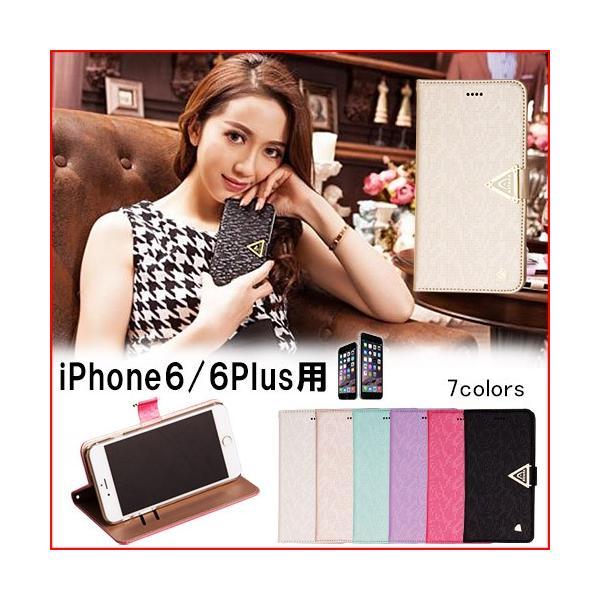 iPhone 6 iPhone 6s ケース アイフォン 全7色 手帳型 手帳 横 レザー カード収納 スタンド機能 カードホルダー ストラップ付き ストラップホール|karei