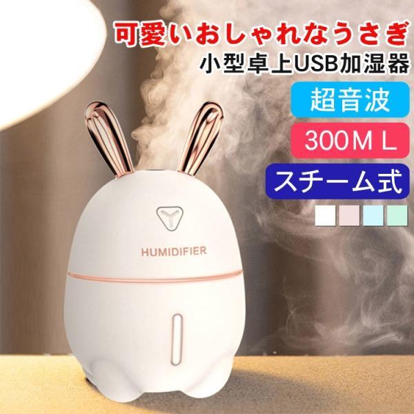 加湿器 卓上 小型 超音波 スチーム式 300ML 大出霧量 超微粒ミスト 超静音 ミニ加湿器 運び用 USB 保湿 潤う 美容 健康 7色LEDライト 可愛いおしゃれなうさぎ|karei