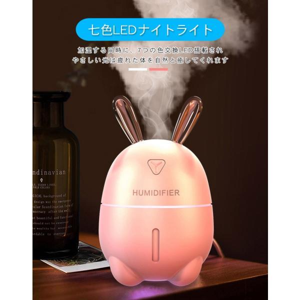 加湿器 卓上 小型 超音波 スチーム式 300ML 大出霧量 超微粒ミスト 超静音 ミニ加湿器 運び用 USB 保湿 潤う 美容 健康 7色LEDライト 可愛いおしゃれなうさぎ|karei|10