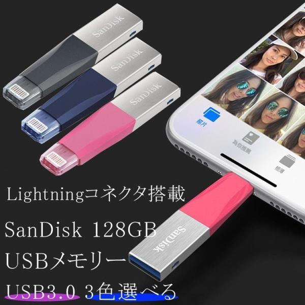 128GB SanDisk フラッシュドライブ Lightningコネクタ搭載 USB3.0 USBメモリー 海外リテール SDIX40N-128G-PN6NE SDIX40N-128G-GN6ND