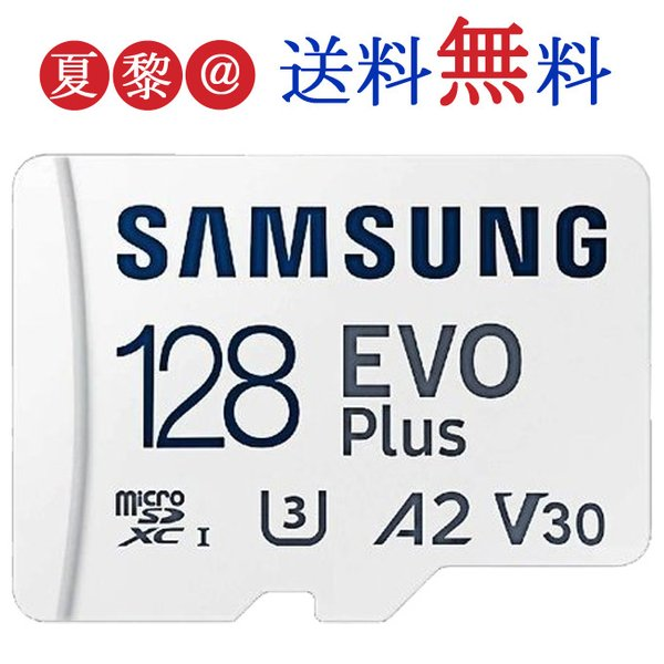 microSDXCカード 128GB マイクロSD Samsung サムスン EVO Plus Class10 UHS-1 U3 R:100MB/s W:90MB/s 4K 海外リテール MB-MC128G/CN karei