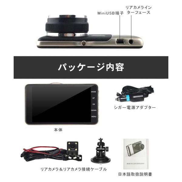 ドライブレコーダー ミラー型 4.0インチ 前後カメラ 高画質 170°広角 HD1080P バックカメラ付 ループ録画 エンジン連動 Gセンサー搭載 日本語説明書付き|karei|12