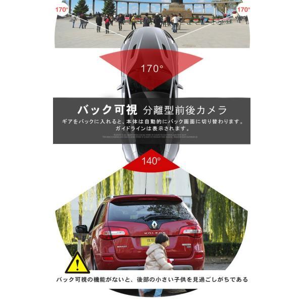 ドライブレコーダー ミラー型 4.0インチ 前後カメラ 高画質 170°広角 HD1080P バックカメラ付 ループ録画 エンジン連動 Gセンサー搭載 日本語説明書付き|karei|05