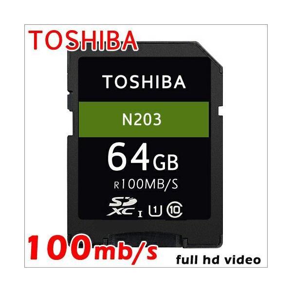 SDカード 64GB calss10 東芝 SDXC 超高速 100MB/s TOSHIBA プレミアム会員|karei