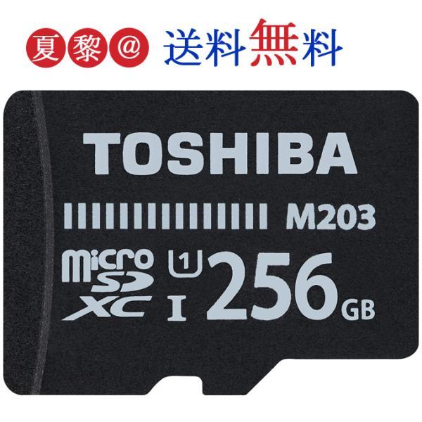 新型 256GB microSDXCカード マイクロSD TOSHIBA 東芝 EXCERIA M203 CLASS10 UHS-I R:100MB/s 海外リテール THN-M203K2560C4