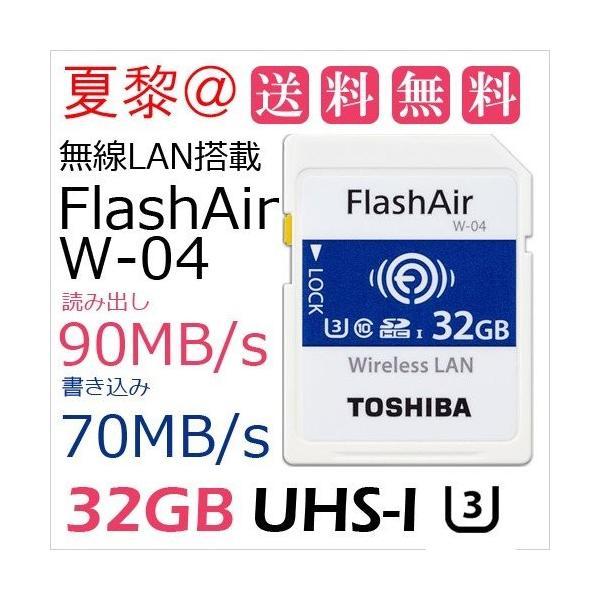 SDカード【32GB】東芝 32GB Class10 FlashAir 無線LAN搭載SDHCメモリカードWi-Fi  TOSHIBA  W-03 SD-R032GR7AL03A【送料無料】|karei