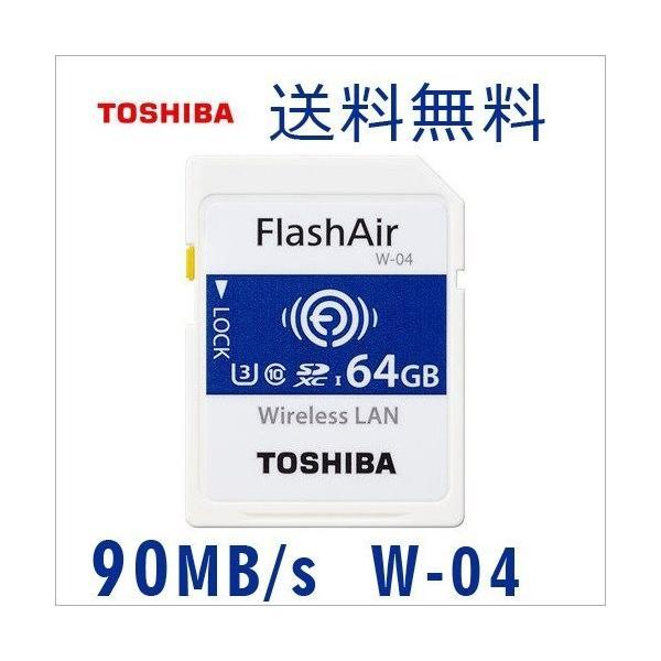 SDカード 64GB TOSHIBA 東芝 無線LAN SDXCカード 第4世代FlashAir W-04 UHS-1 U3 R:90MB/s W:70MB/s 海外リテール THN-NW04W0640C6 karei