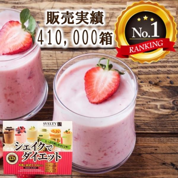 SVELTYシェイクでダイエット12食スベルティダイエットホエイプロテインナノ乳酸菌