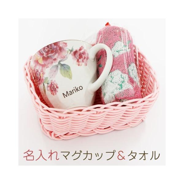 マグカップ タオル 名入れ 送料無料 プレゼント ギフト ばらぞの名入れマグカップ&タオル 母の日ギフト|karin-e