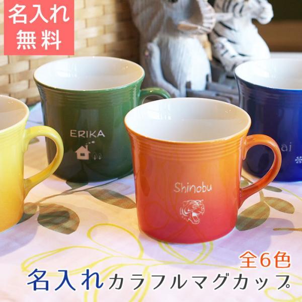 両親へのプレゼント 名入れ マグカップ 送料無料 結婚式 誕生日 お祝い ギフト カラフル|karin-e