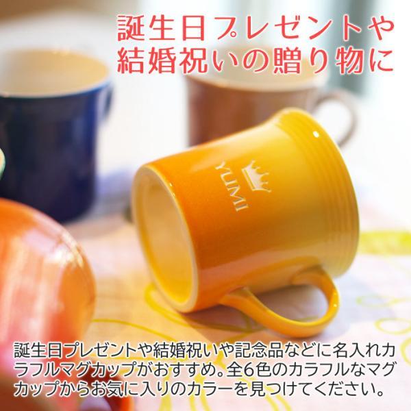 両親へのプレゼント 名入れ マグカップ 送料無料 結婚式 誕生日 お祝い ギフト カラフル|karin-e|02